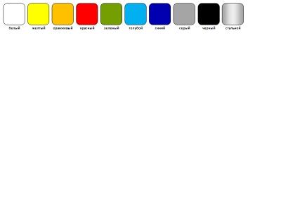 Цвет раковины